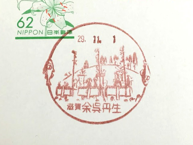 余呉の茶わん祭りが描かれた風景印