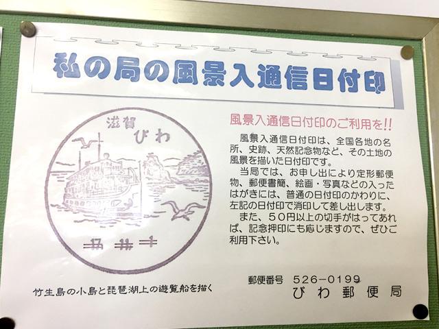 びわ郵便局の風景入通信日付印の解説