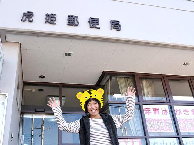 虎姫郵便局の前でガオー