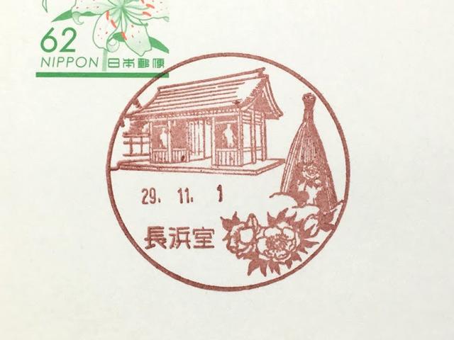 ボタンの花で有名な総持寺が風景印になっている
