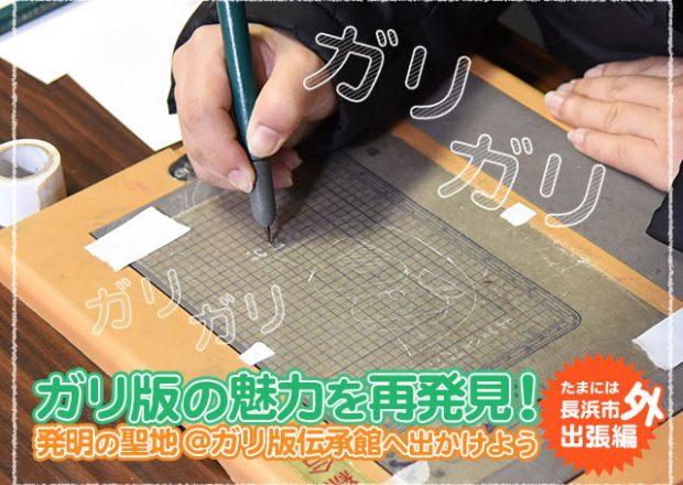 【発明の聖地】東近江市のガリ版伝承館でガリ版の魅力を再発見!