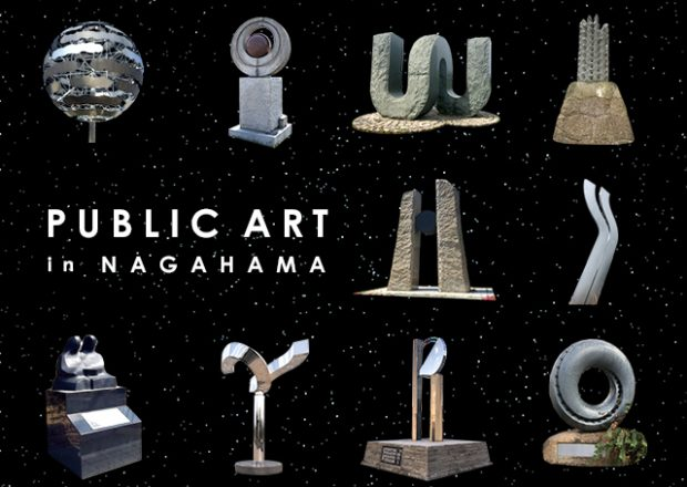 【ご近所の芸術】長浜で見つけたパブリックアートは、美術館とは違った観点で楽しめる可能性があるかもしれない