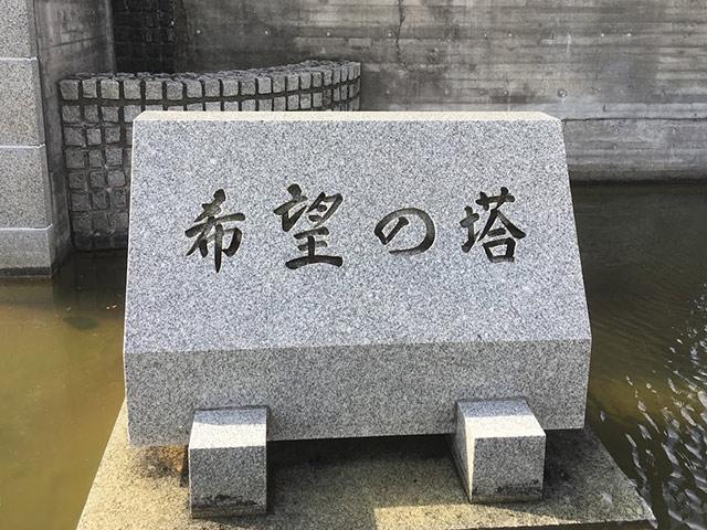 浅井文化スポーツ公園の希望の塔