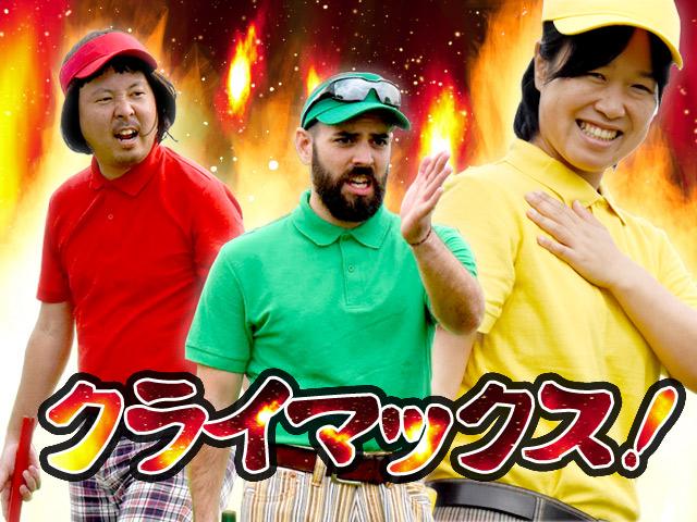 いま決戦の時、グラウンドゴルフ対決クライマックス!