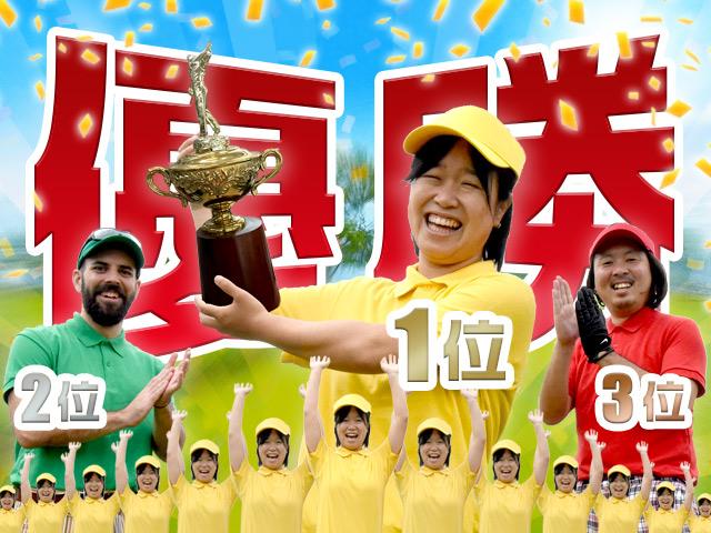 グランドゴルフナガジンカップ優勝の浅井さん