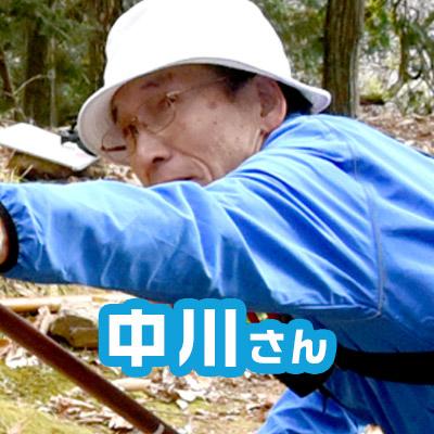 小谷城保勝会副会長 中川 隆司さん