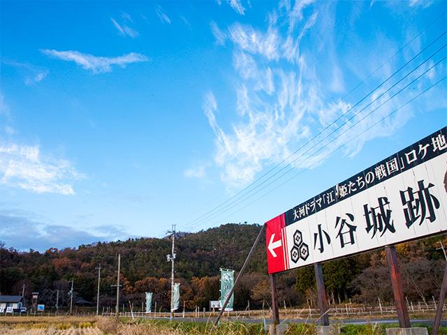 小谷城 大河ドラマのロケ地