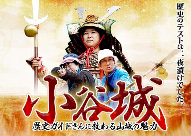 【長浜・小谷城】歴史初心者が現地ガイドさんに教わる山城の魅力