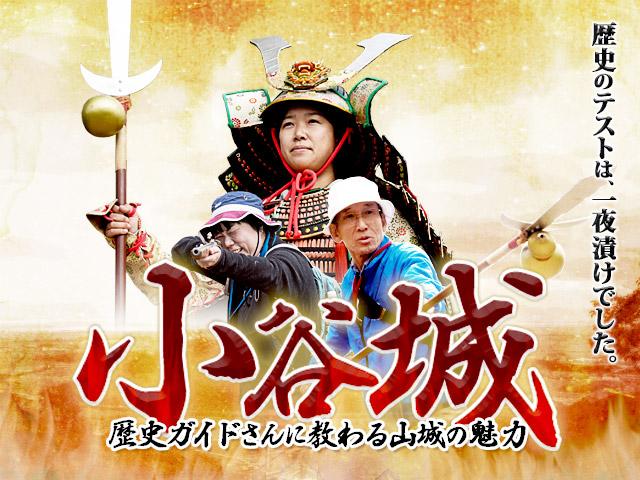 小谷城址浅井三姉妹のふるさと 歴史が苦手な初心者が現地ガイドに教わる小谷城跡の楽しみ方とは?