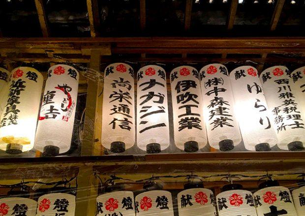 【商売繁盛を祈願】長浜の十日戎で、社名・店名入り提灯を吊ってもらおう!