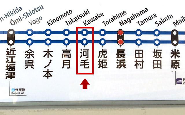 JR北陸本線河毛駅に行ってみた