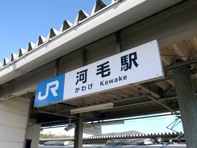 JR河毛駅まで電車に乗ってやってきた