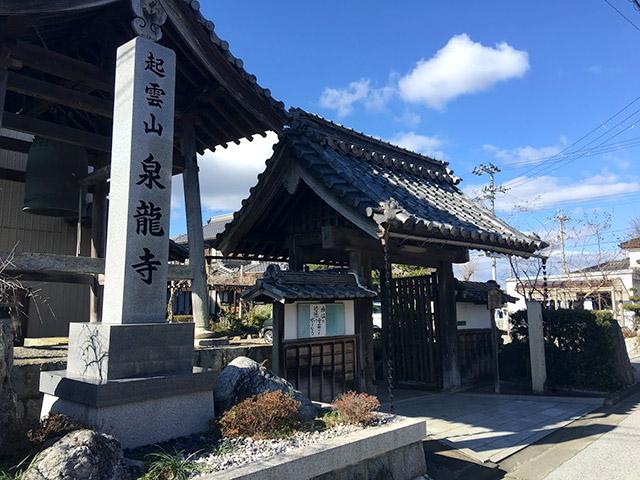 河毛駅の泉龍寺の立派な門