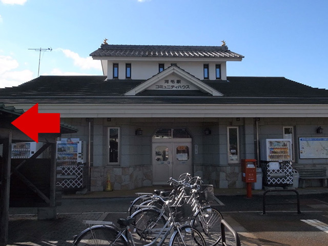 JR河毛駅(東口)にあるコインロッカーの場所