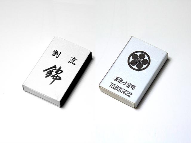 割烹 錦のマッチ箱