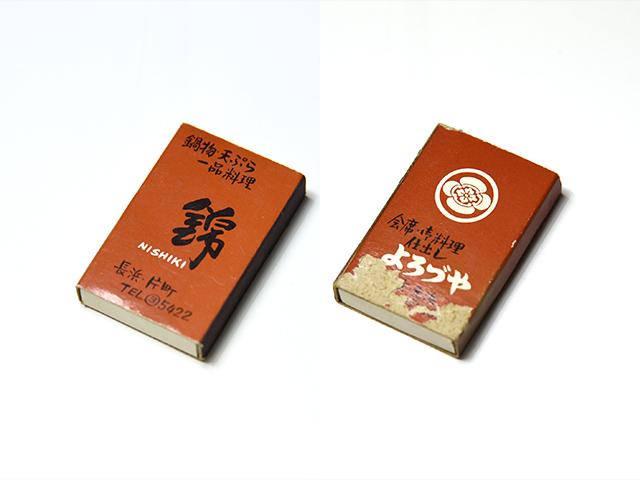 鍋物・天ぷら 一品料理 錦のマッチ箱
