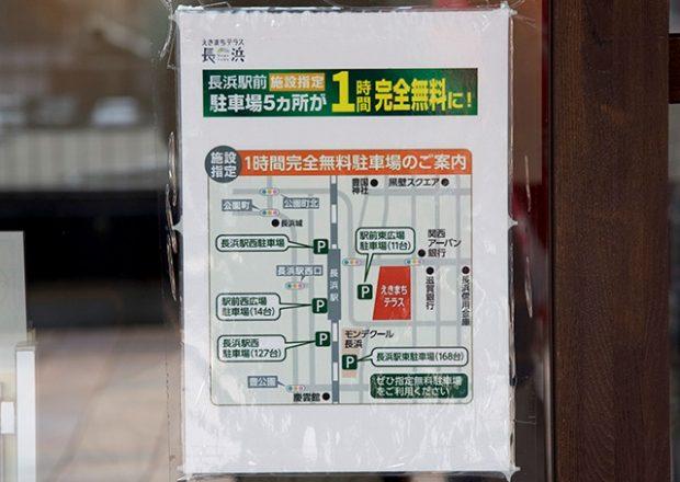 長浜駅前の駐車場が5ヶ所も1時間無料になっているなんて知らなかった!