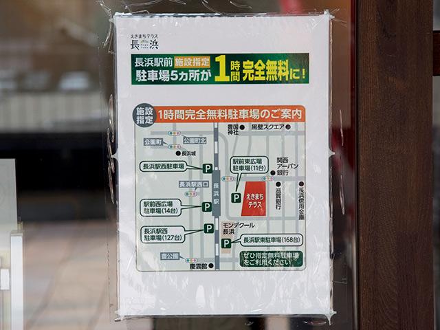 長浜駅前にある5ヶ所の駐車場が「1時間完全無料」になっています!