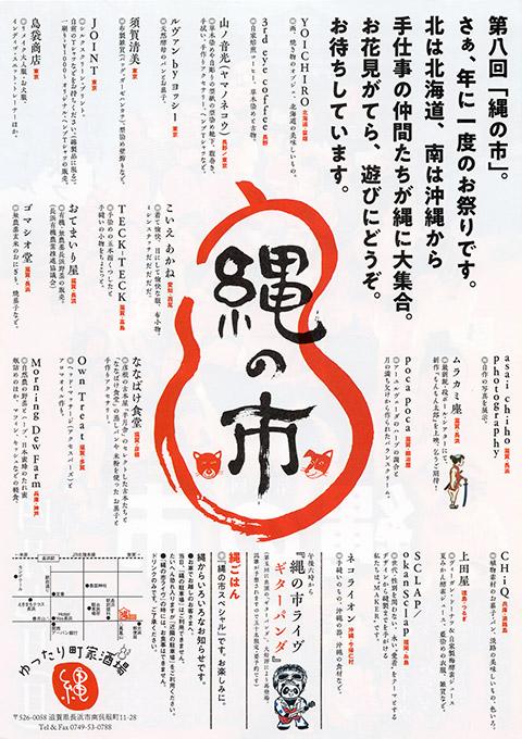 縄の市 ハンドメイドフリマ 日本各地からたくさんの手づくりアイテムが長浜に集合!