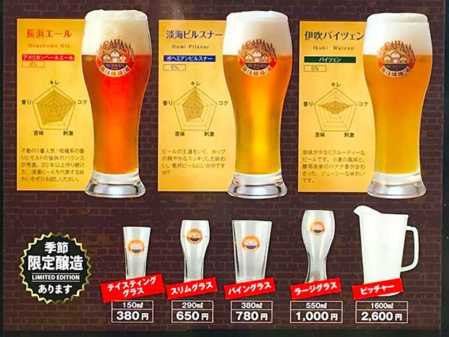 ビールはグラスのサイズが選べます