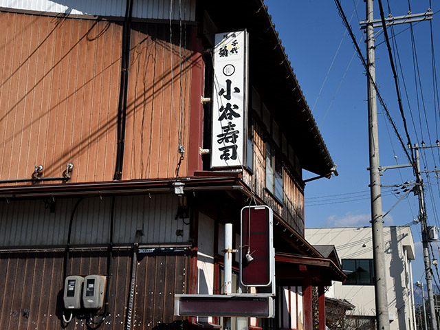 河毛駅の近くの小谷寿司