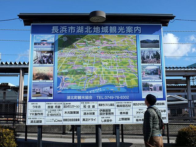 長浜市湖北地域観光案内の看板