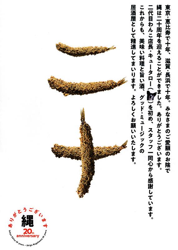 東京・恵比寿で十年、滋賀・長浜で十年。 みなさまのご愛顧のお陰で縄は二十周年を迎えることができました。ありがとうございます。