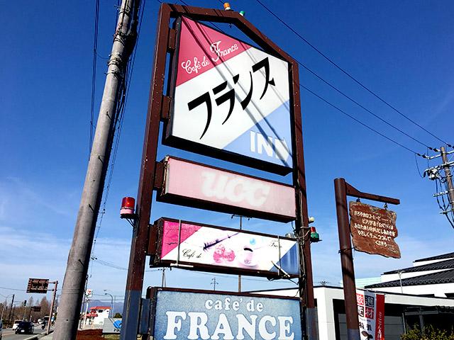 琵琶湖湖畔のカフェドフランス