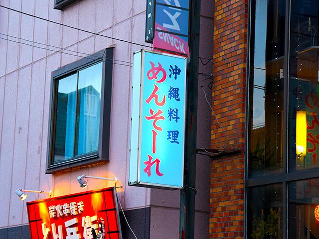 JR長浜駅前の沖縄料理めんそーれの看板