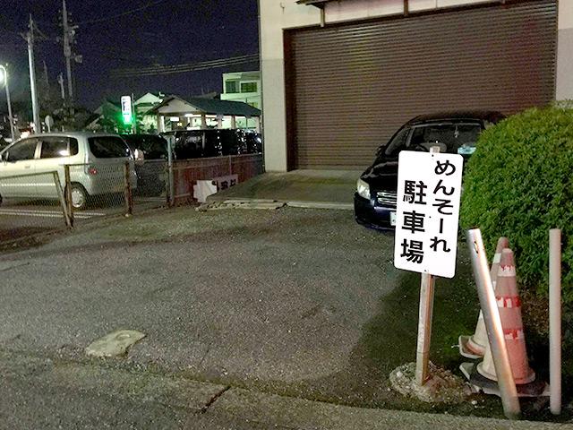 めんそーれの駐車場
