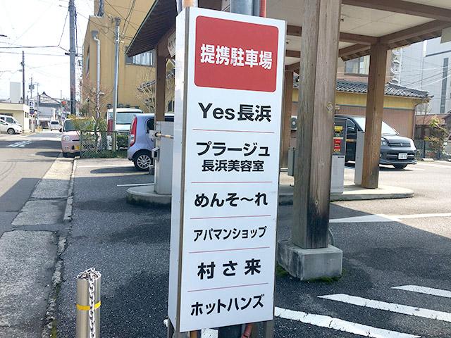 長浜の沖縄料理めんそーれの契約駐車場