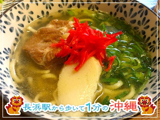 長浜駅から徒歩1分「めんそーれ」で本格沖縄料理を味わう!