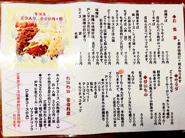 長浜の沖縄料理めんそーれのメニュー