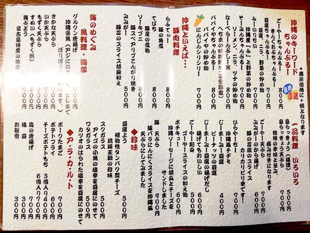 長浜の沖縄料理めんそーれのお食事メニュー