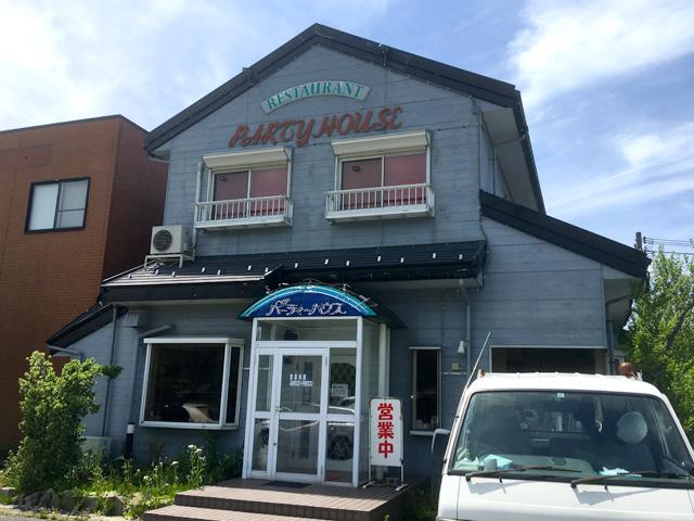 和洋レストラン・居酒屋 パーティーハウス