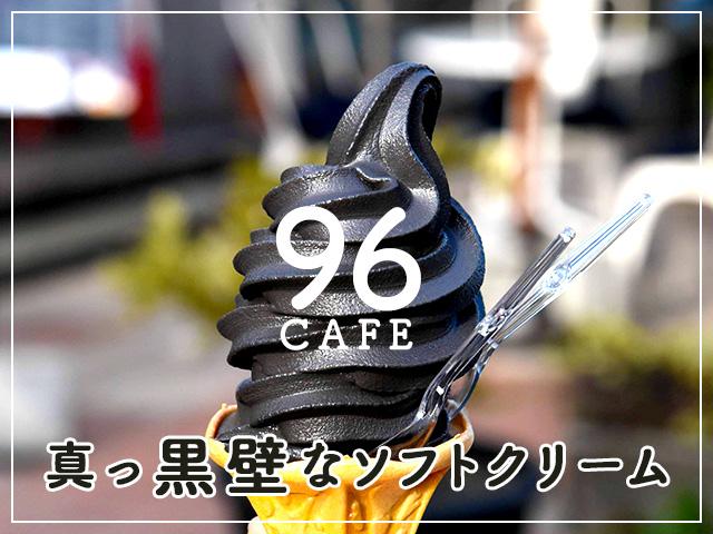 【黒壁名物】96CAFEの竹炭を使った真っ黒ソフトクリームにビックリ!