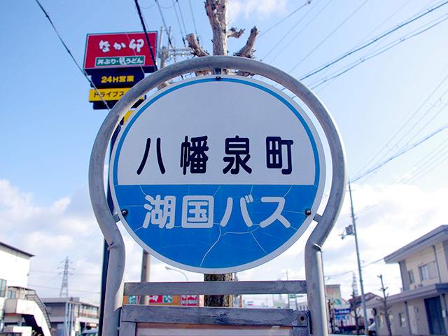 湖国バス八幡泉町のバス停留所