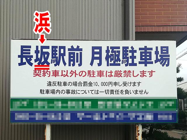 長坂駅前というのは誤植。正しくは長浜駅前