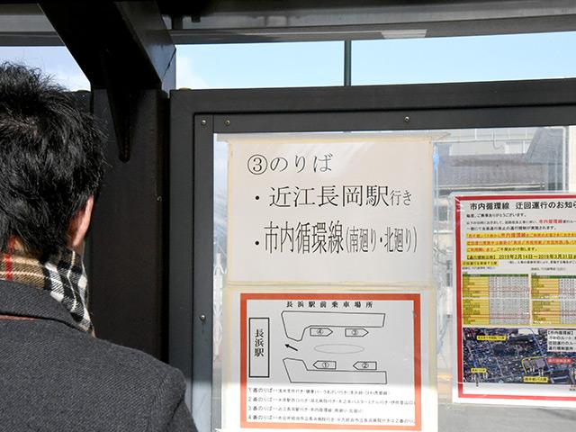 3番のりばの近江長岡駅行きに乗ればよいということがわかりました