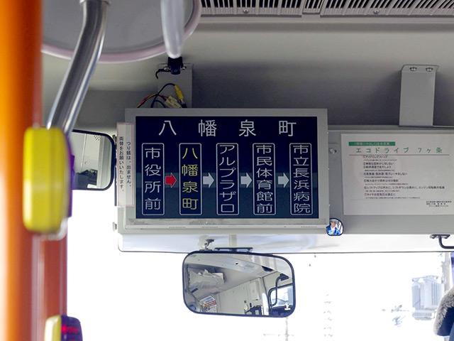 長浜駅から10分も経たないうちに、八幡泉町に到着