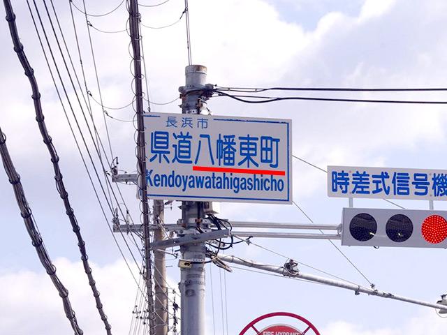 県道八幡東町の交差点が目に入る