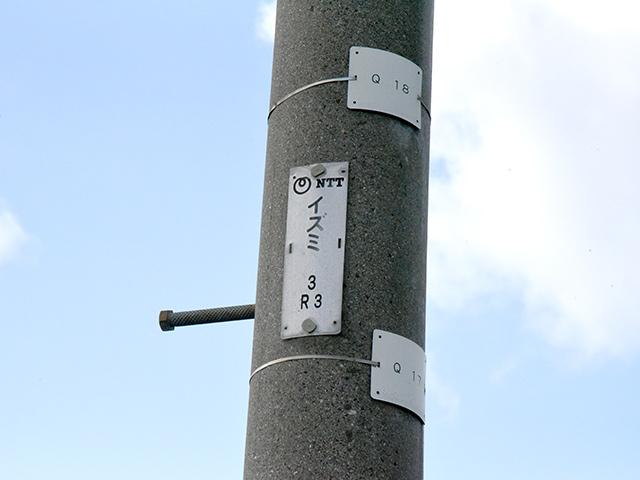 電信柱に書いてあったイズミ