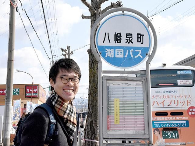 バス停との2ショットでこんなに笑顔になれる人は珍しい