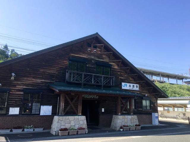 JR永原駅