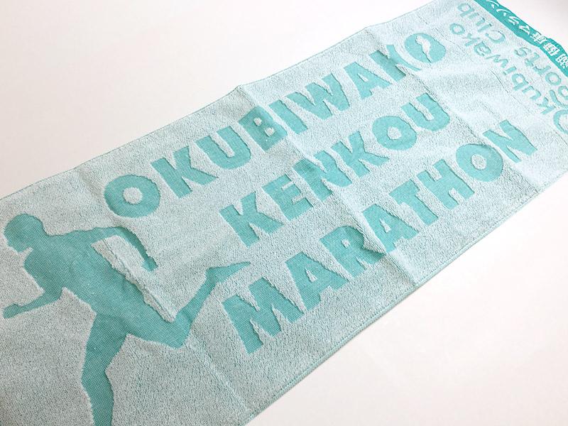 奥びわ湖健康マラソン大会の記念品のタオル