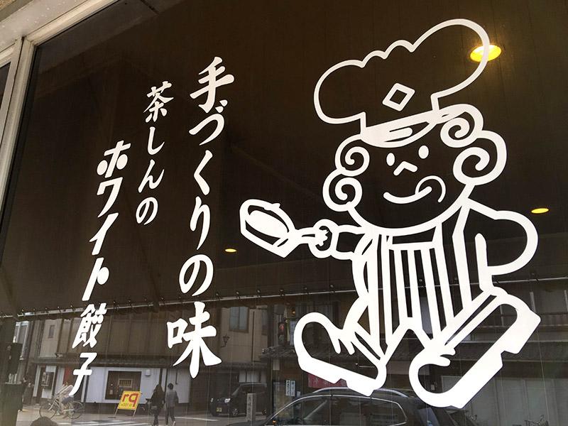 手作りの味茶しんのホワイト餃子