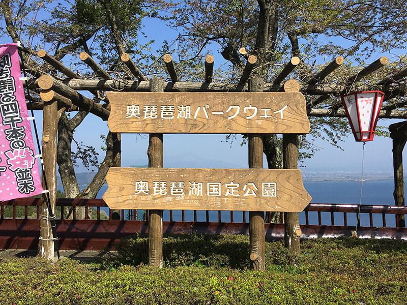 奥琵琶湖パークウェイ奥琵琶湖国定公園