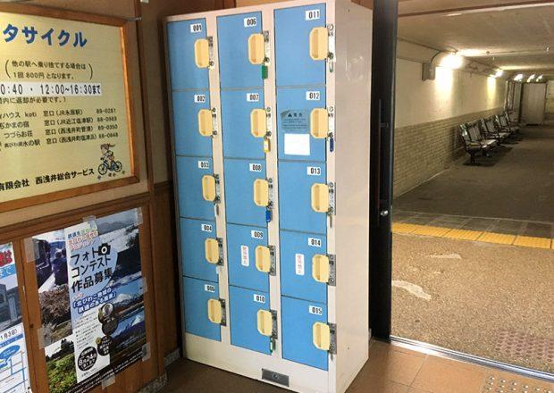 JR永原駅のコインロッカーの設置場所を調べてきた。