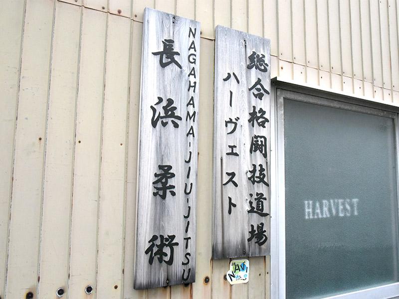 総合格闘技道場ハーヴェスト