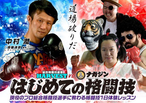 【はじめての格闘技】長浜のプロ総合格闘技選手に教わる1日体験レッスン!